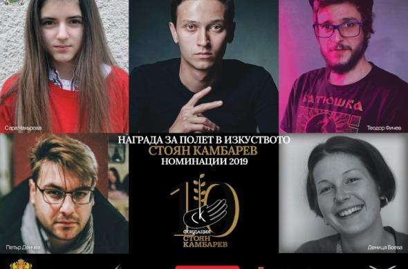 """Бон Марин за трета поредна година генерален партньор на Награда за полет в изкуството """"Стоян Камбарев"""""""