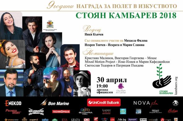 """Bon Marine is the main sponsor of the Ceremony for flight in art """"Stoyan Kambarev 2018"""" for second consecutive year"""