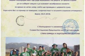 BON MARINE EMPLOYEES WITH NOBLE GESTURE TOWARDS CHILDREN WITH SPINA BIFIDA AND HYDROCEPHALUS
